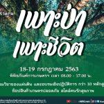"""เที่ยวงาน """"เพาะป่า เพาะชีวิต"""" 18 – 19  กรกฎาคม 2563 ณ.พิพิธภัณฑ์การเกษตรฯ"""