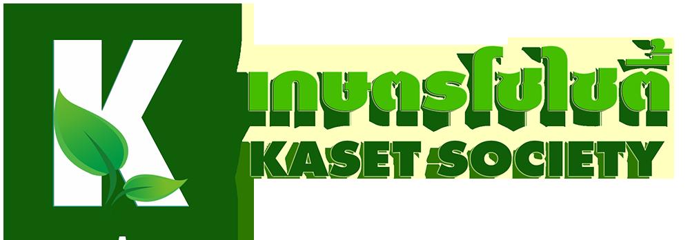 เกษตรโซไซตี้ , KasetSociety , ครบเครื่องเรื่องเกษตร