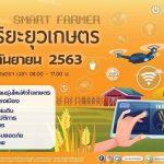 พิพิธภัณฑ์การเกษตรฯ เตรียมพบกับงานตลาดนัดเศรษฐกิจพอเพียง Smart Farmer อัจฉริยะยุวเกษตร