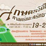 งานเกษตรวิถีไทย สายช้อป สายสุขภาพ ห้ามพลาด!! กับสินค้าเกษตรปลอดภัย ยกครอบครัวตามสไตล์ชีวิตวิถีใหม่ NEW NORMAL